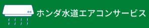ホンダ水道エアコンサービス